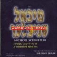 A Yiddishe Simcha