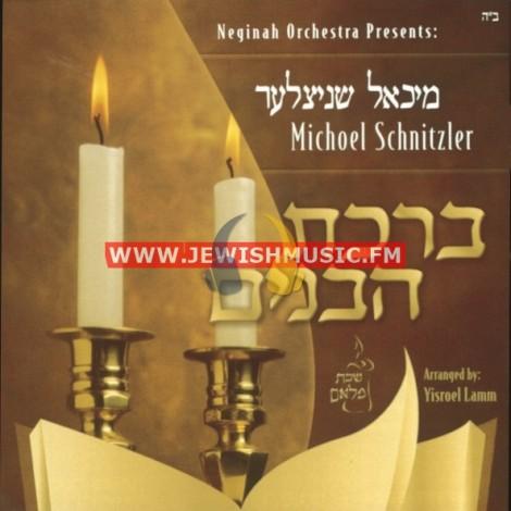 Birkas Habonim – Shabbos Flam