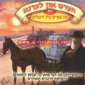 הערט און לערנט 17 – פון מצרים קיין ירושלים