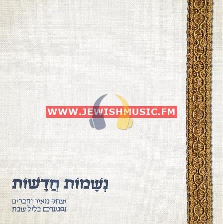 Neshamot Chadashot – Leil Shabbat