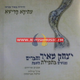Atiku Kadishu CD1 – Tefilat Shabbat