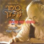 סיפורים בעברית 2 – חצקל'ה לכבוד שבת