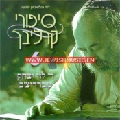 Hebrew Stories 6 – Reb Levi Yitzchak M'barditchav