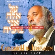 Carlebach In Jerusalem