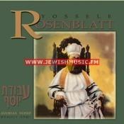 עבודת יוסף