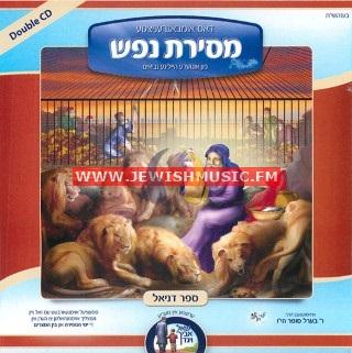 Mesiras Nefesh – Sefer Daniel