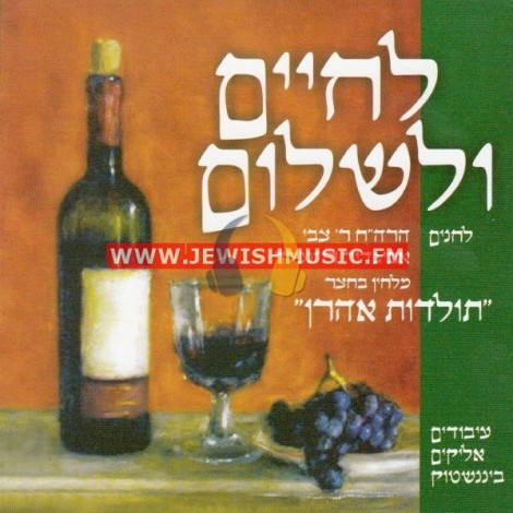 Lechayim Uleshalom