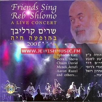 Friends Sing R'Shlomo