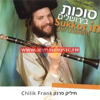 סוכות בירושלים