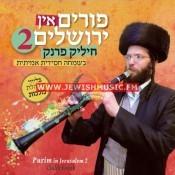 פורים אין ירושלים 2-מקהלה