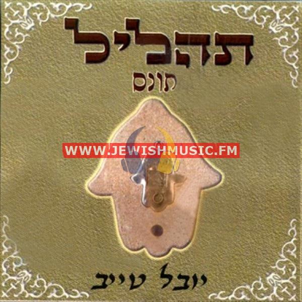 Tahalil | JewishMusic.fm