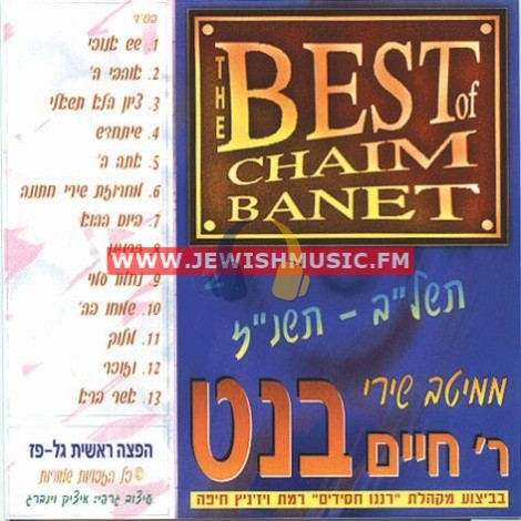 Best Of Chaim Banet 2