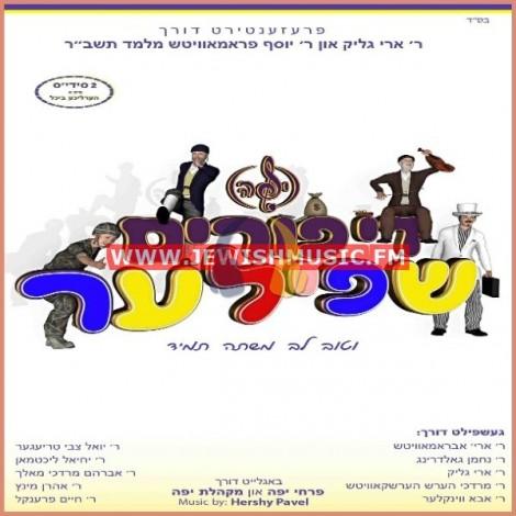 Di Purim Shpiler