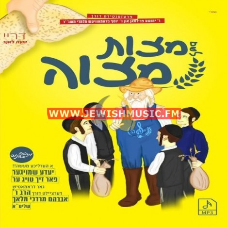 Leshem Matzos Mitzvah