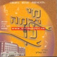 Mi Yidemah Lach