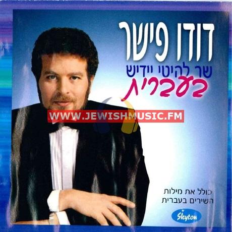 שר להיטי יידיש בעברית