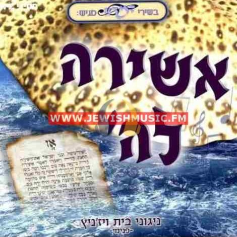 Ashiru Lashem