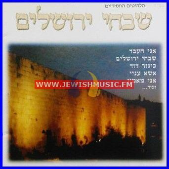 שבחי ירושלים