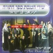 Shirei Hachnasat Sefer Torah