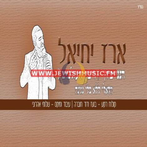 Ribon Haolamim – Vocal