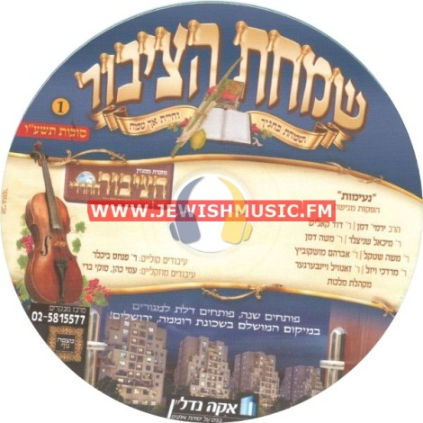 Simchas HaTzibur