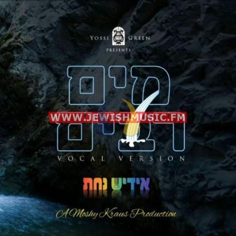 Mayim Rabim – Vocal