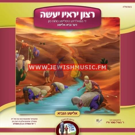 Retzon Yereav Ya'aseh – Elisha Hanuvi