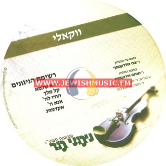 Shevuos 5773 – Vocal
