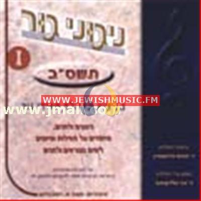 Rosh Hashanah 5762