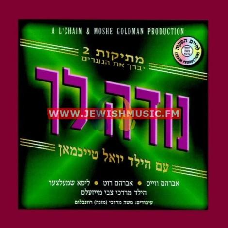 Mesikus 2 – Nodeh Lechu