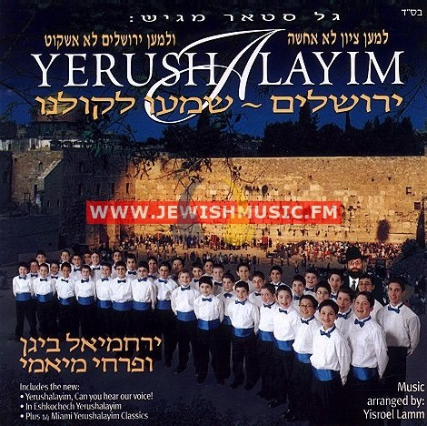 ירושלים שמעו לקולנו