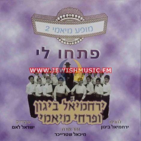 Jewish Music   Album Genres   JewishMusic fm   Page 142