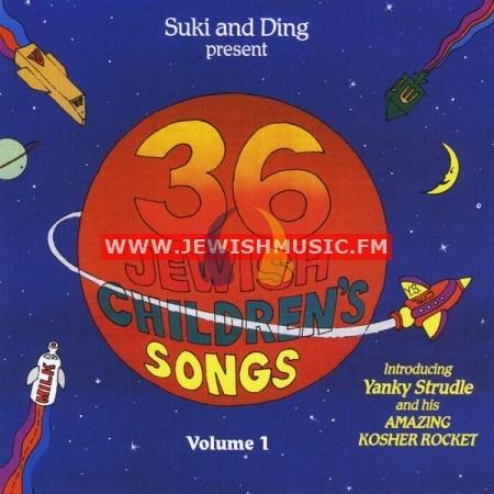 36 Jewish Children's Songs 1