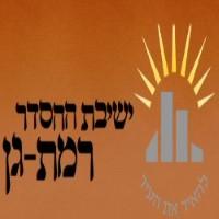 Yeshivat Ramat-Gan