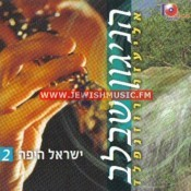 ישראל היפה 2