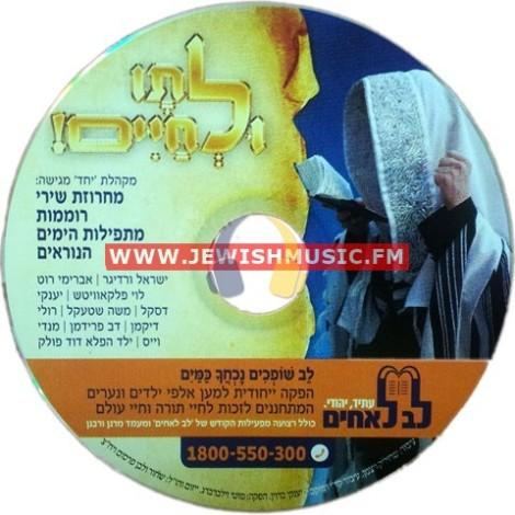 L'tav Ulechaim