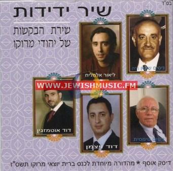 Shir Yedidut