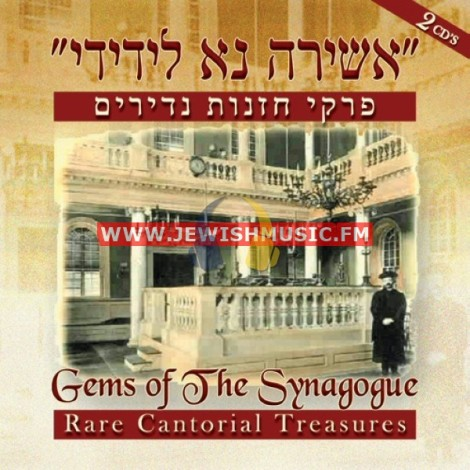 Gems Of The Synagogue