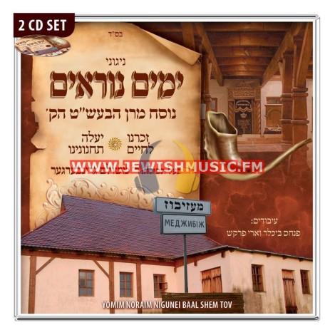 Yomim Noraim – Nusach HaBa'al Shem