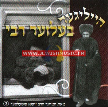 Heiliger Belzer Rabbi