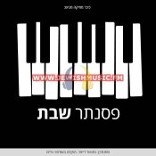 Piano Shabbos