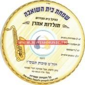 Simchas Beis Hasheiva 5767