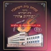 Simchas Beis Hasheiva 5760