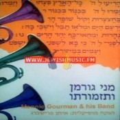 מני גרומן ותזמורתו