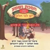 Yom Tov – Chanuka – Yesh Lanu Chelek