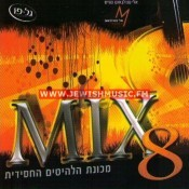 מיקס 08