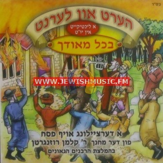 Yom Tov – Pesach