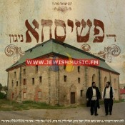 The Peshischa Song