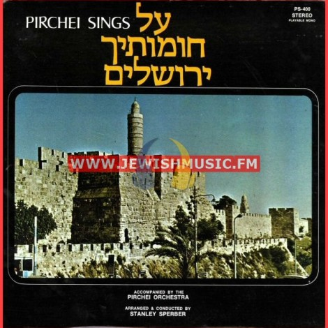על חומותיך ירושלים