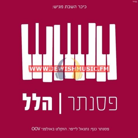 Piano Hallel